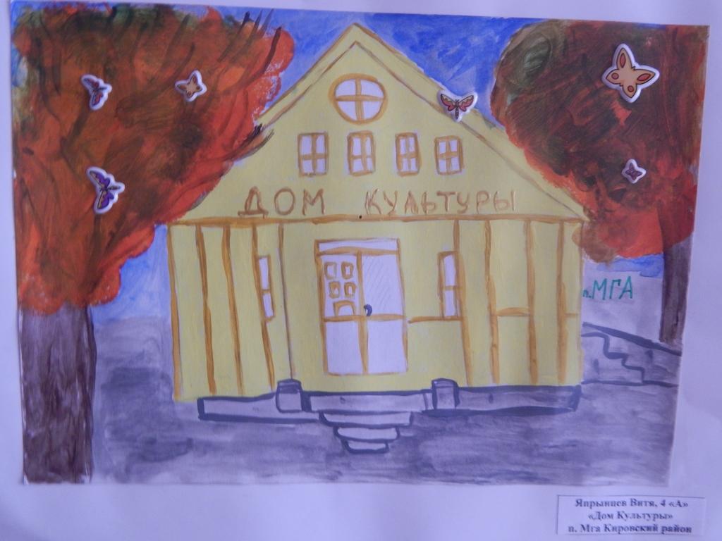 1 класса малая родина моя рисунки